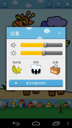 玩免費教育APP|下載孩子著色 ( 動物 ) app不用錢|硬是要APP