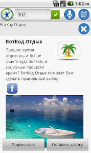ВотКод- screenshot thumbnail