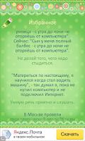Screenshot of Весёлый и Умный