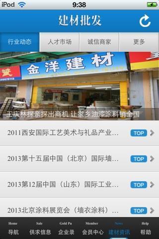 玩商業App|中国建材批发平台免費|APP試玩