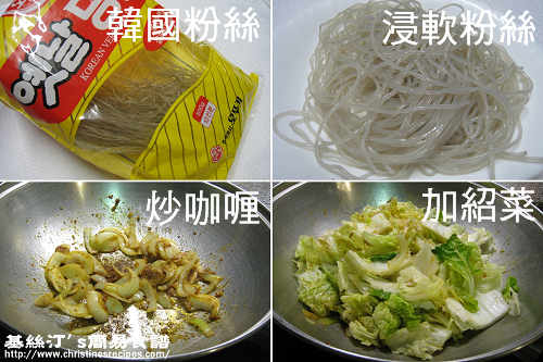 咖喱粉絲蝦碌煲製作圖 Curry Prawns with Vermicelli Hot Pot Procedures