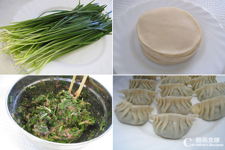Ingredients of Pork and Chive Dumplings