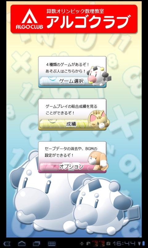 ALGO CLUB 4- screenshot