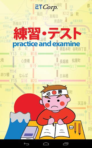 Practice and examine