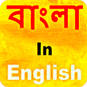 Bangla Writing and Share
