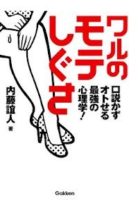ワルの「モテしぐさ」 (内藤誼人)