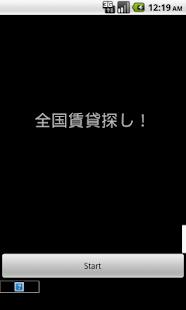 全国賃貸探し!‐賃貸情報検索 - screenshot thumbnail