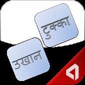 Nepali Ukhan (उखान टुक्का)