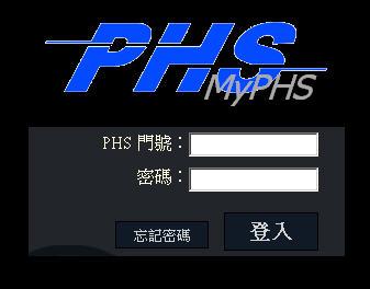 客製化過的暗黑 MyPHS 登入頁面