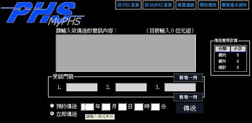 客製化過的暗黑 MyPHS 傳送簡訊頁面