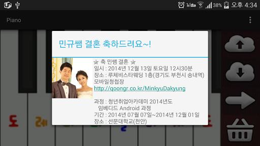 玩娛樂App|Piano免費|APP試玩