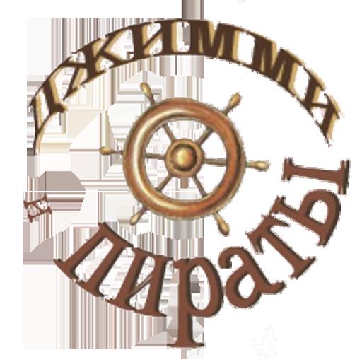 Джимми и Пираты LOGO-APP點子