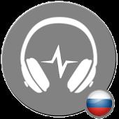 радио Россия (Russian)