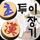The Tui Korean Chess icon