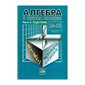 Решебник Алгебра 11 класс