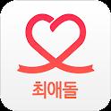 실시간 아이돌 팬덤 순위-최애돌 Kpop Idol icon