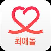 아이돌 팬덤 커뮤니티 - 최애돌 KPOP Idol