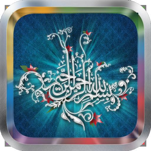 Nasser Al Qatami Juz 30 MP3