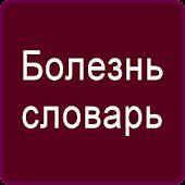 Русский Болезнь Словарь