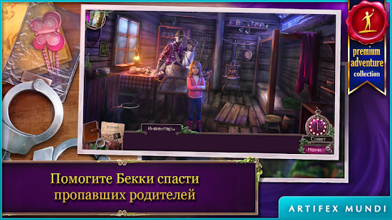 Энигматис: Туманы Рэйвенвуда (Full) Screenshot