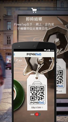 Powatag: 即掃 即按 即聽 即購買