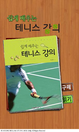 쉽게 배우는 테니스 강의