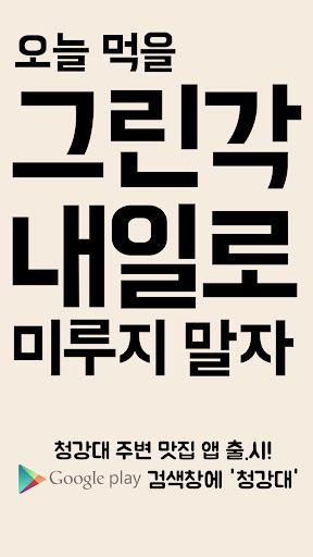 청강대 주변 음식 배달앱 - CK Baedal