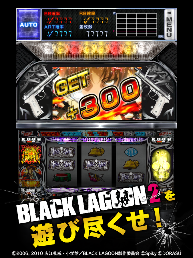 激Jパチスロ BLACK LAGOON2- screenshot