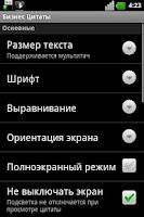 Screenshot of Бизнес Цитаты