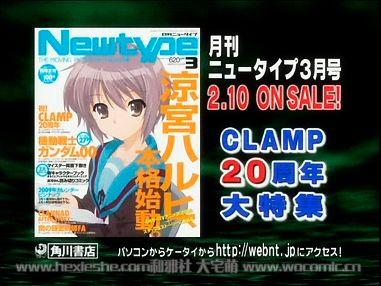 Newtype 广告泄密凉宫春日第二季 4 月开播--才怪,草泥马原来是重播