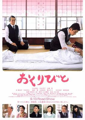 32 届日本电影学院奖公布《入殓师》一统天下,《悬崖上的金鱼姬》动画称霸