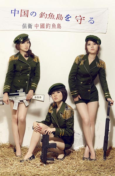 Angel Girl 日本华裔偶像团体化身保钓少女