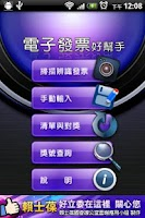 Screenshot of 電子發票