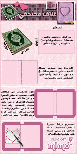 شرح طريقة عمل غلاف للمصحـــف . c1.jpg