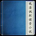 晚清讽刺谴责小说大全集(简繁版) icon