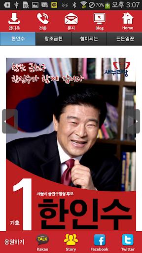 한인수 새누리당 서울 후보 공천확정자 샘플 모팜