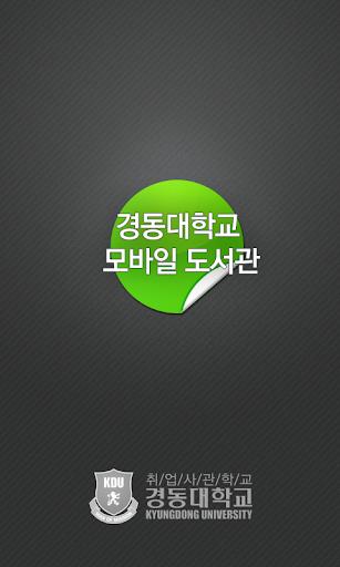경동대학교 도서관