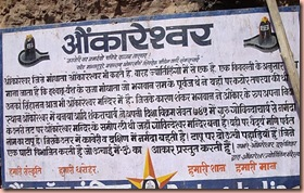 Omkareshwar board