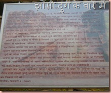 jhansifort hindi board