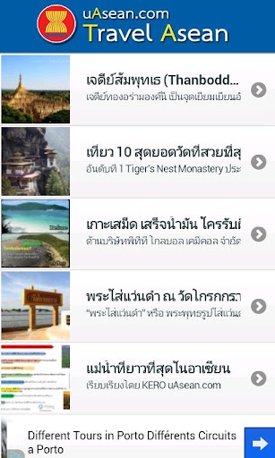 【免費旅遊App】Travel Asean-APP點子