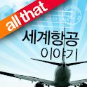 올댓 세계항공이야기 logo