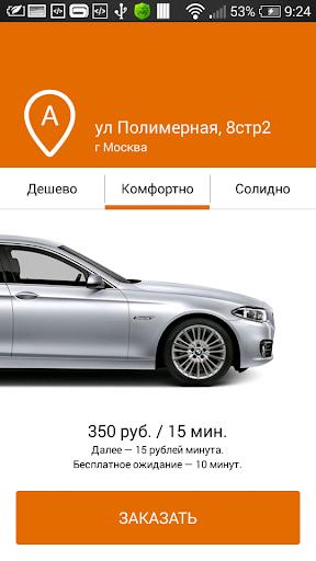 Такси Рандеву бесплатный заказ