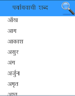list of antonyms and synonyms with hindi meaning pdf