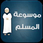 موسوعة المسلم