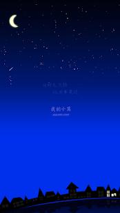小窩-尋找一片寧靜家園(薦) - screenshot thumbnail