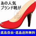 人気ブランド靴が返品自由・返品送料無料