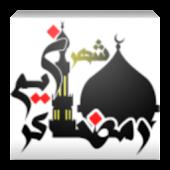 مسجات واذكار رمضان