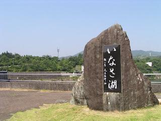 ダム湖名の入った石碑