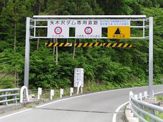 矢木沢ダム管理道路入口