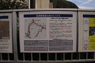 [パネル]会津西街道を訪れた人たち
